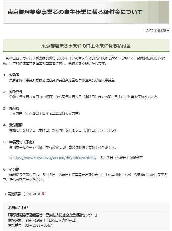 無料事前確認 感染拡大防止協力金 理容美容者を追加 高円寺の行政書士富永事務所