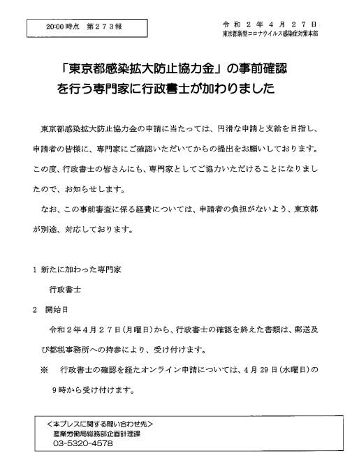 東京都感染拡大防止協力金事前申請の専門家に行政書士が指名されました