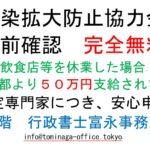 東京都感染拡大防止金事前確認,完全無料