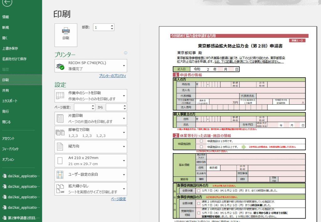 東京都協力金印刷設定