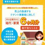 家賃支援給付金広告